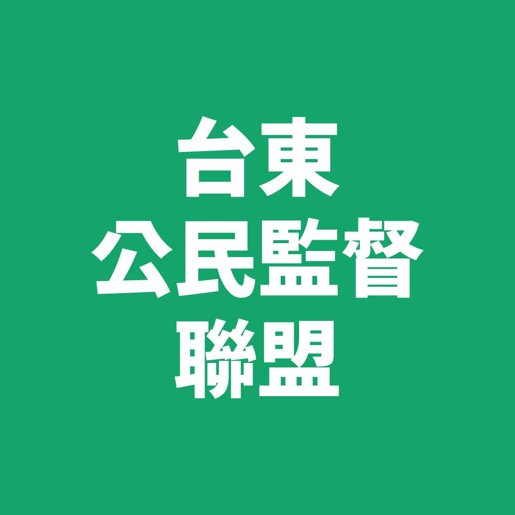 台東公民監督聯盟
