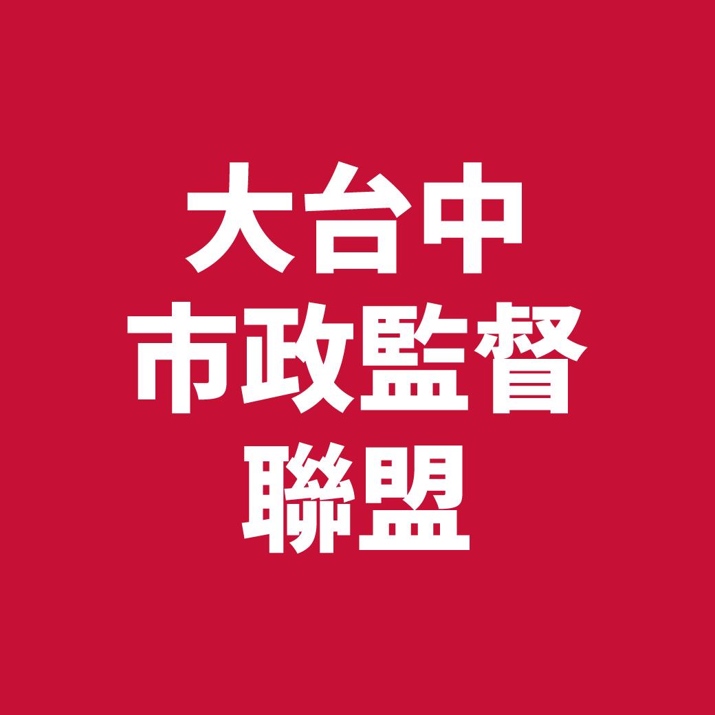 大台中市政監督聯盟
