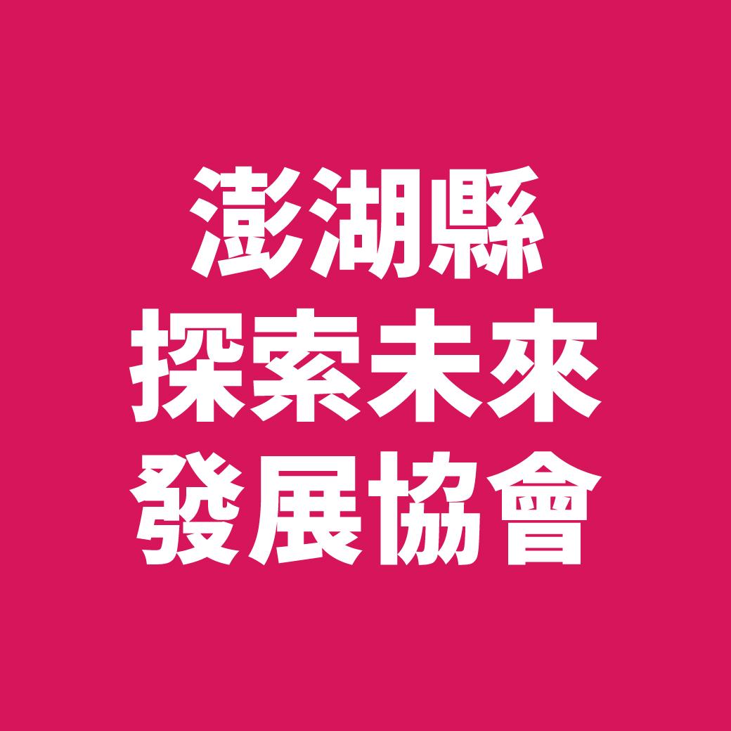 澎湖縣探索未來發展協會