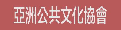 亞洲共同文化協會 logo