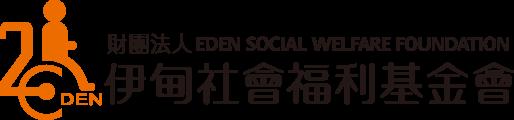伊甸社會福利基金會 logo