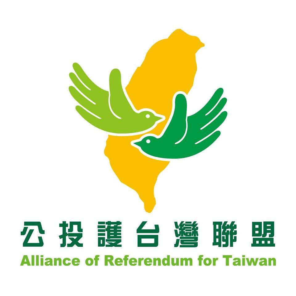 台灣公投護台灣聯盟促進會 logo