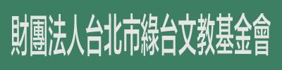 台北市綠台文教基金會 logo