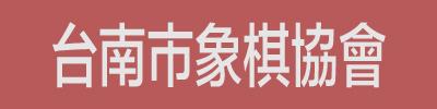 台南市象棋協會 logo