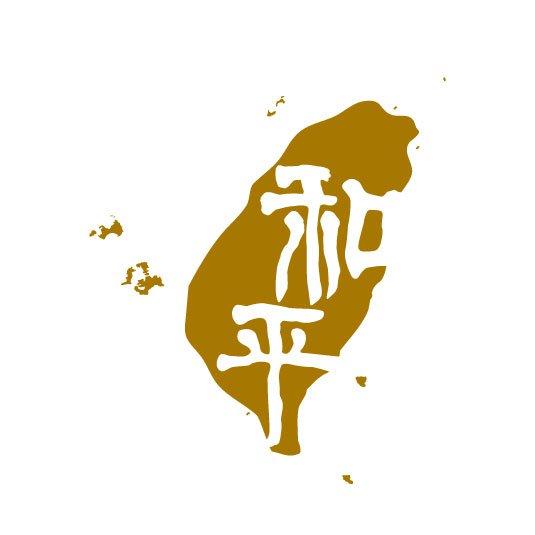 台灣和平草根聯盟 logo