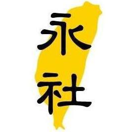 台灣永社 logo