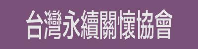 台灣永續關懷協會 logo