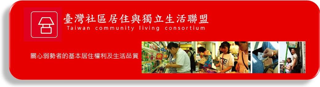 社團法人台灣社區居住與獨立生活聯盟 logo