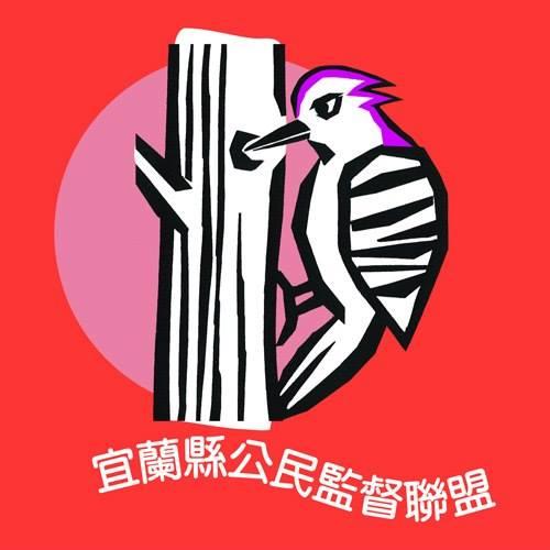 宜蘭縣公民監督聯盟 logo