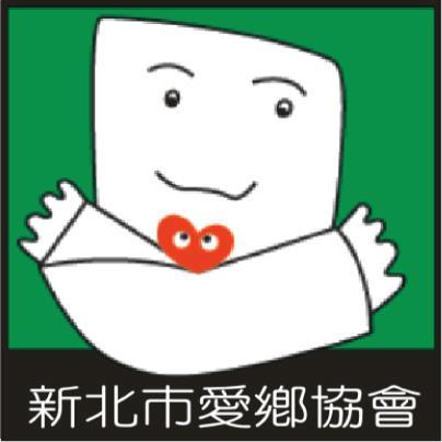 新北市愛鄉協會 logo