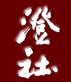 澄社 logo
