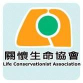 中華民國關懷生命協會 logo