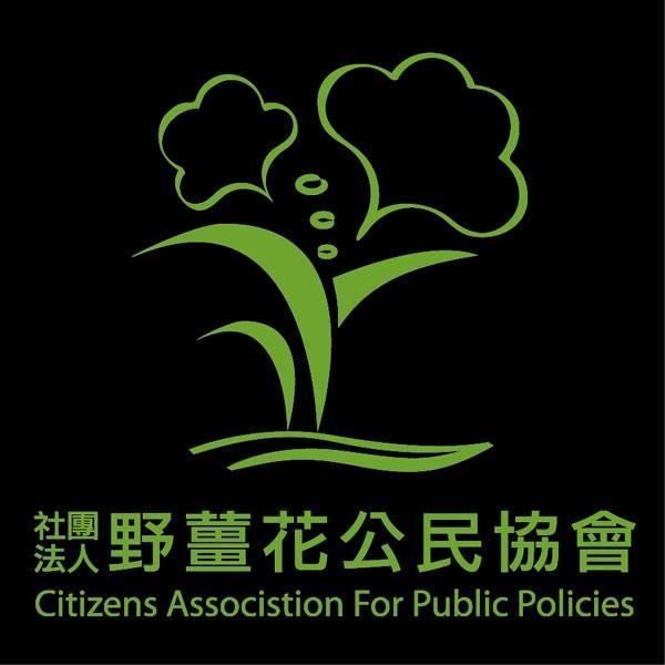野薑花公民協會 logo