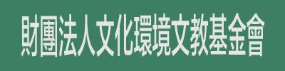 文化環境文教基金會 logo
