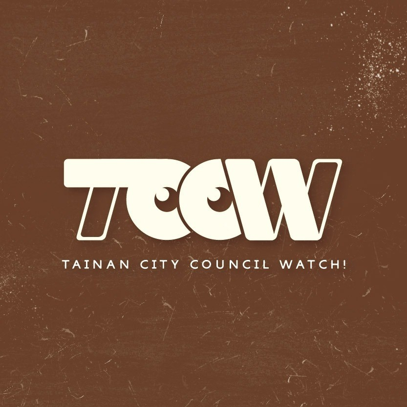 台南議會觀察聯盟