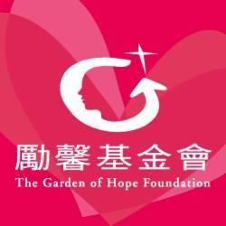 勵馨基金會 logo