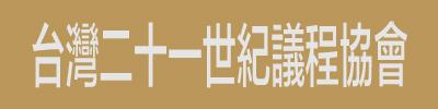 台灣二十一世紀議程協會 logo