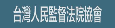 台灣人民監督法院協會 logo