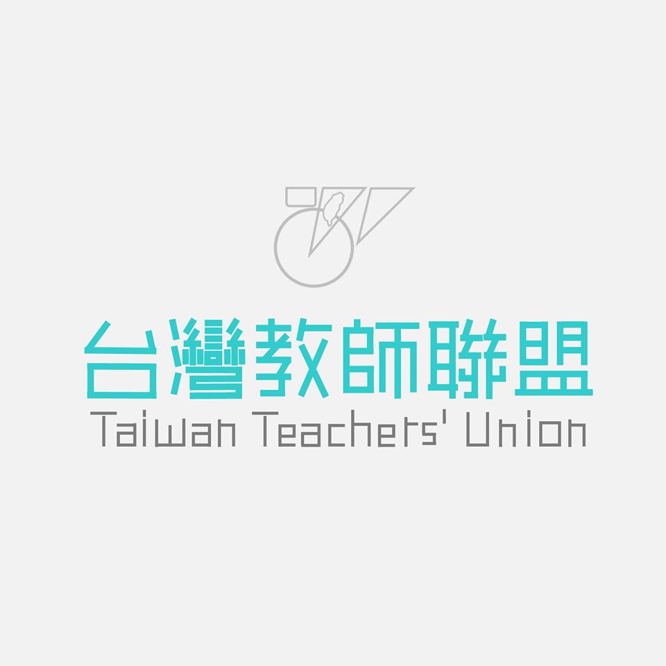 台灣教師聯盟 logo