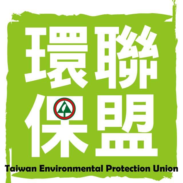 台灣環境保護聯盟 logo