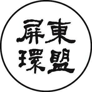 屏東縣環境保護聯盟 logo