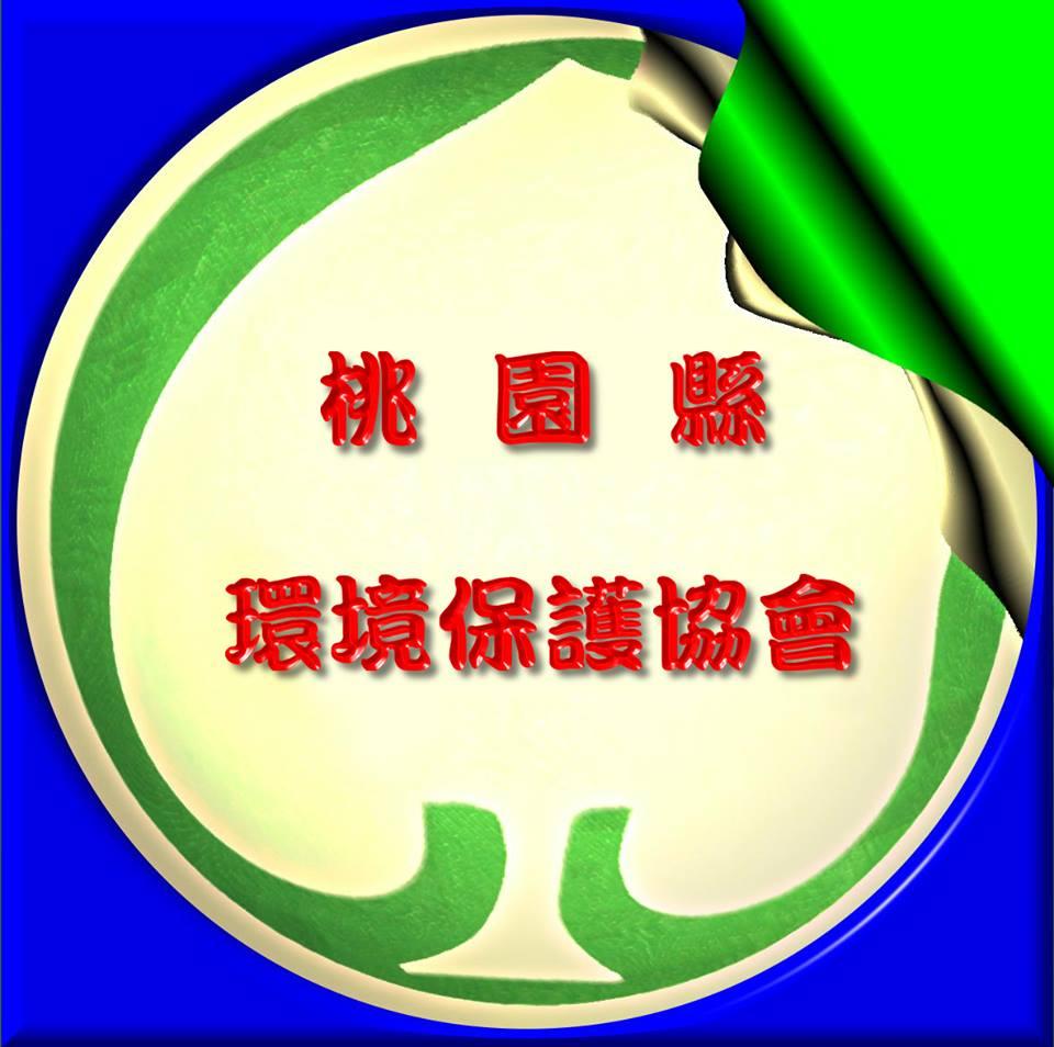 桃園縣環境保護協會 logo