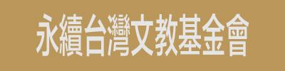 永續台灣文教基金會 logo