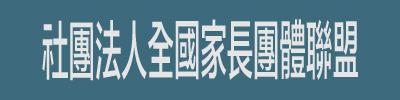 全國家長團體聯盟 logo
