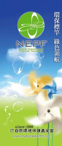 自然環境保護基金會 logo