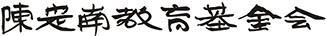 陳定南教育基金會 logo